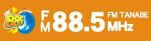和歌山県田辺市のコミュニティFM局「FM TANABE」