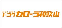 トヨタカローラ和歌山株式会社