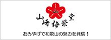 山崎梅栄堂 紀州熊野のめぐみをみなさまへ